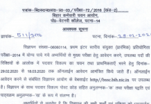 BSSC Inter Level Mains Exam Notification 2020