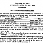 BPSC 65th Mains 2020 Notification