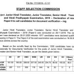 SSC JHT Paper II Result 2020