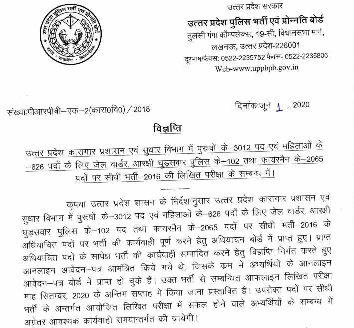 UP Police Prison Warders Fireman Exam Date 2020