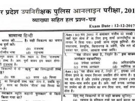 UP Police SI Previous Year Question Papers