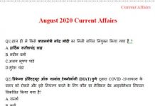 Current Affairs August 2020