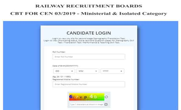 RRB Ministerial and Isolated Skill Test Admit Card