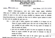 BSSC Inter 1st Level Result 2021BSSC Inter 1st Level Result 2021