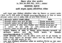 BPSC 66th Mains Exam NotificationBPSC 66th Mains Exam Notification