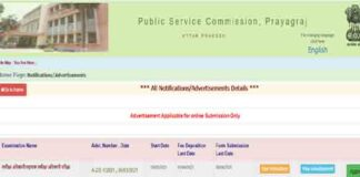 UPPSC RO/ARO Recruitment 2021