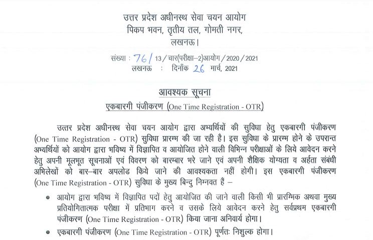 UPSSSC OTR One Time Registration (OTR)